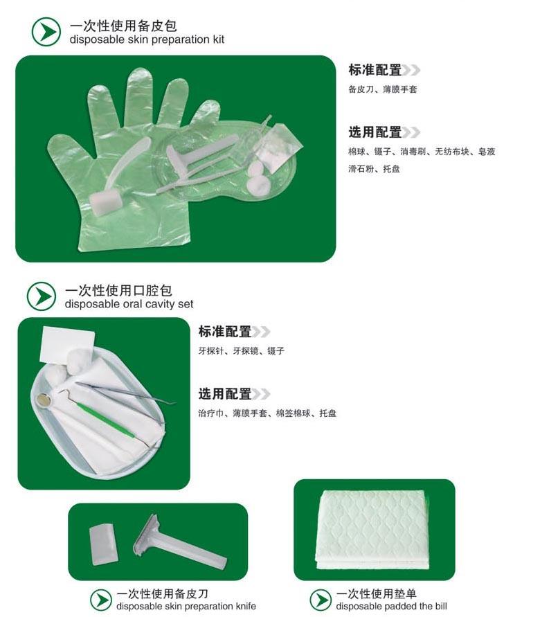 北京一次性备皮包