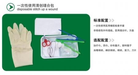 清创缝合换药包