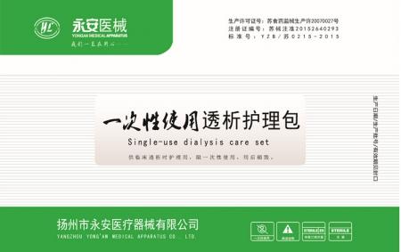 上海血液透析护理包