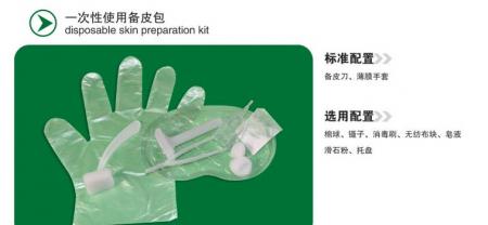 上海一次性医用备皮刀