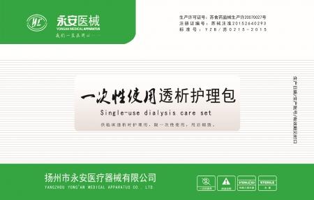 血液透析护理包价格